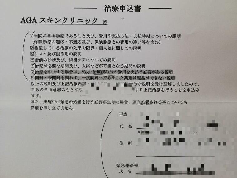 AGAスキンクリニックの治療申込書