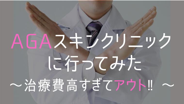 AGAスキンクリニック体験談