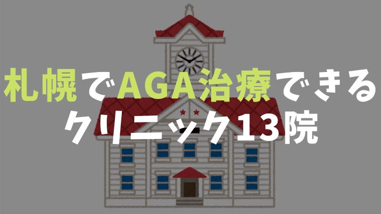札幌でAGA治療できる13院&オススメ1院紹介