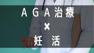 AGA治療と妊活